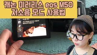 캐논 미러리스 카메라 eos M50 저소음모드 사용법