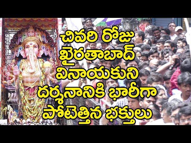 Khairatabad Ganesh 2019 | 10th Day Live Darshan | India's Biggest Ganesh | Hyderabad