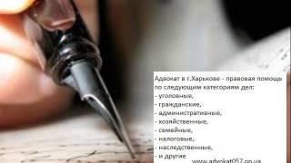 Иковое заявление в суд - адвокат Харьков.avi(, 2012-12-10T08:02:29.000Z)