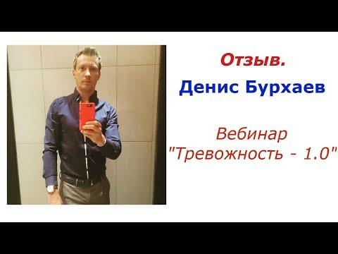 Денис Бурхаев вебинар Скачать торрент