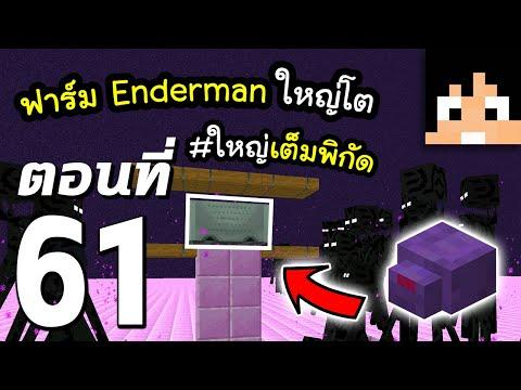 มายคราฟ 1.16: ฟาร์ม Enderman ใหญ่มาก (ขนาด 128x128) #61 | Minecraft เอาชีวิตรอดมายคราฟ