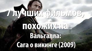 7 лучших фильмов, похожих на Вальгалла: Сага о викинге (2009)
