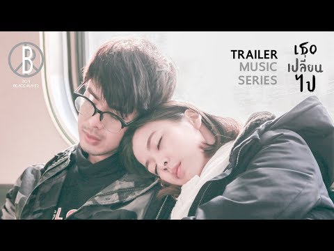TRAILER : เธอเปลี่ยนไป[BOY PEACEMAKER]