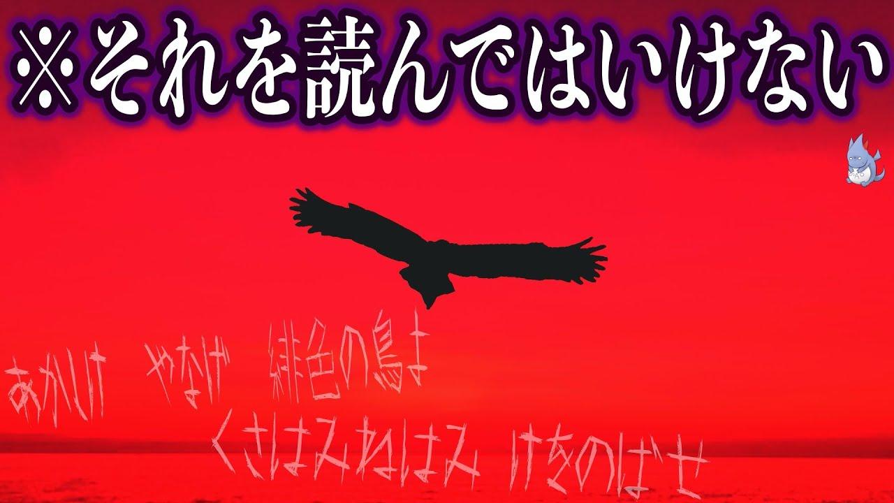 """【危険生物】『幻覚世界』に囚われる覚悟はありますか?""""読んだら終わり、●●ても終わり。にんしきに住む""""緋色の鳥""""【SCP-444-JP/認識系SCP】"""