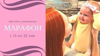 Марафон #фитойога_мамаималыш | Фитнес и йога для мам с малышами