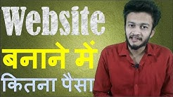 {HINDI} How much does it cost to make a website in india || Cost Of Website in indian rupee