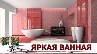Яркая ванная комната, разнообразие цветов(, 2015-02-17T07:19:54.000Z)
