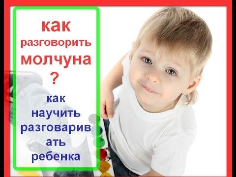 Как научить ребенка разговаривать в 3 года