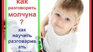 Как разговорить молчуна 2- 3 лет.  Как научить разговаривать ребенка
