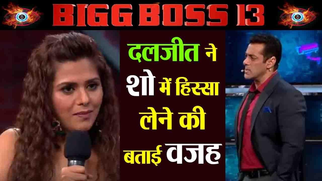 Bigg Boss 13: Daljeet Kaur reveals why she finally entered in Salman Khan's show   FilmiBeat