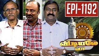 Vidiyale Vaa  Epi 1192  03012018  Kalaignar TV