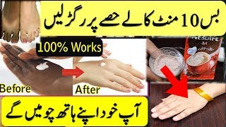 Instant HANDS And FEET Whitening In Just 10 Minutes & Skin Care