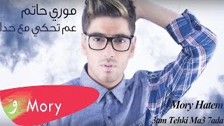 Download Mory Hatem - Am Tehki ma3 7ada? / موري حاتم - عم تحكي مع حدا ؟ MP3 song and Music Video