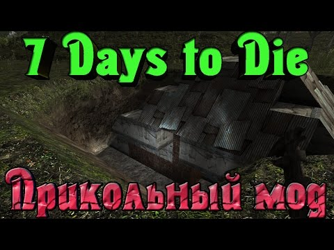 7 Days to Die - КРУТОЙ мод