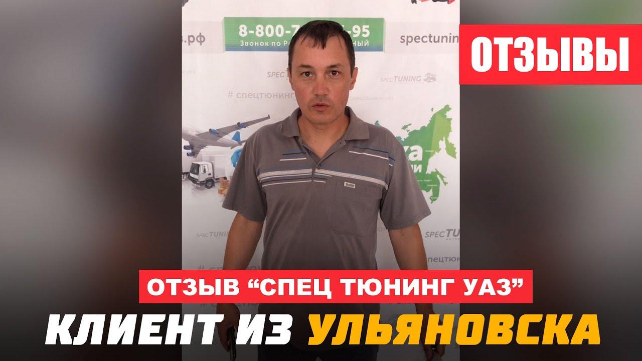 """Отзыв клиента """"Спец Тюнинг УАЗ"""" из Ульяновска"""