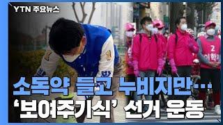 '무용지물' 거리 방역...보여주기식 선거 운동 / Y…