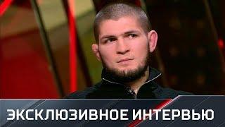 Эксклюзивное интервью Хабиба Нурмагомедова для «Матч ТВ»