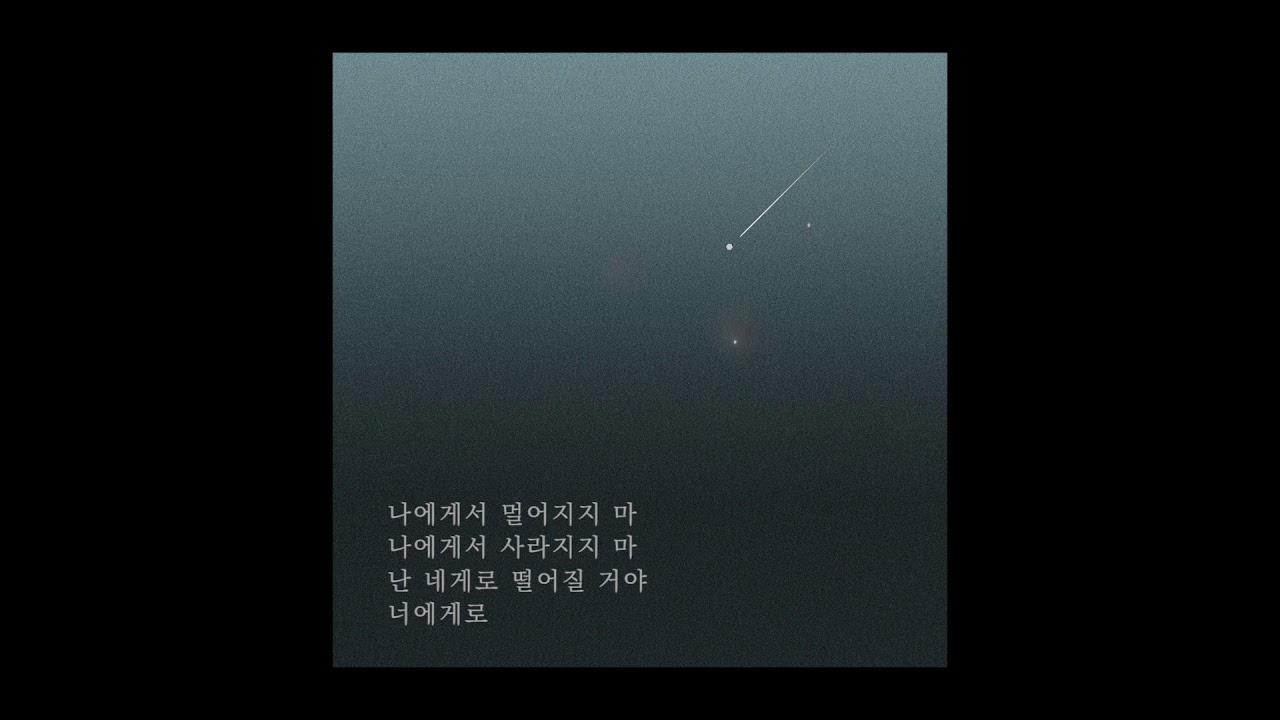 [Lyric Video] 엔분의일 (1/N) - 엔분의일 (1/N) - 안녕이란 원래 이리 외로운 말이었나요 (Falling for you)