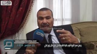 مصر العربية |  رئيس مصر الثورة:ألوم كلية الشرطة على تخرج مثل زوج ابنتي