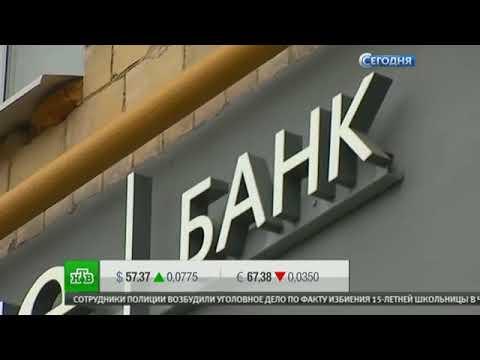 СМИ сообщают о включении 120 менеджеров банка «Открытие» в черный список ЦБ