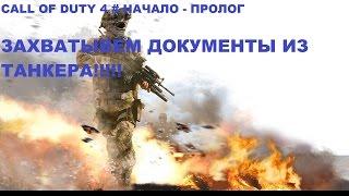 Call of Duty 4 начало   захват документов из танкера