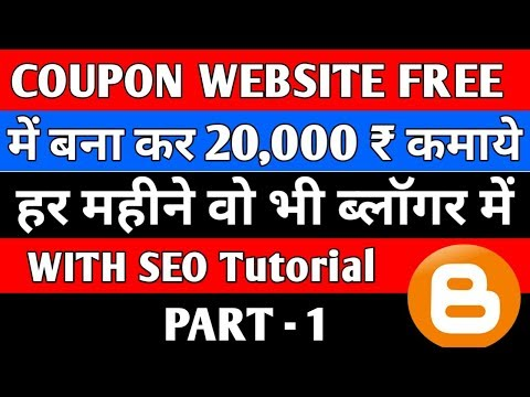 Part - 1 how to create coupon website on blogger in hindi 2018 - make a coupon website in blogger - 동영상