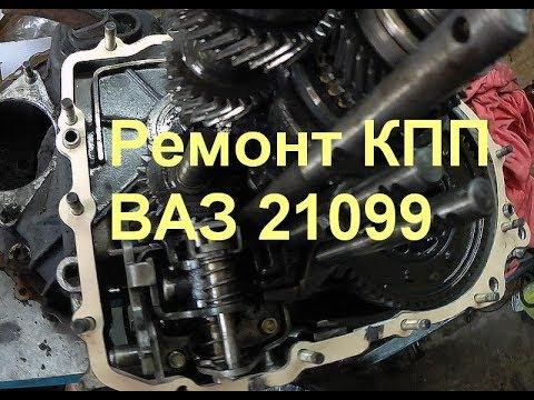 Пропала и не включается задняя передача ВАЗ 21099, ремонт КПП ВАЗ