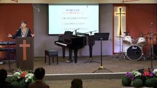 2017-10-08 『乗り越える方法』 (Week 127) Messaged by Pastor Mayumi ...