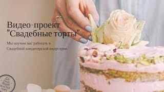 Свадебный торт. Обучающий курс для кондитеров.
