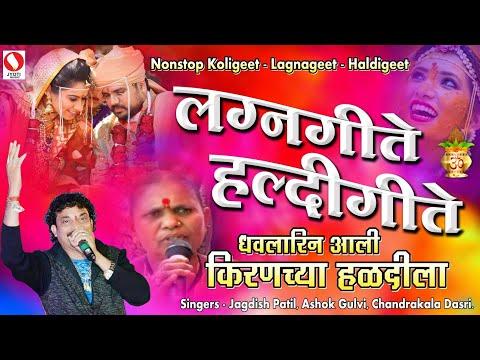 Nonstop Koligeet - Lagnageet - Haldigeet - Dhavlarin Aali Kiranchya Haidila - Full Compilation 2014.