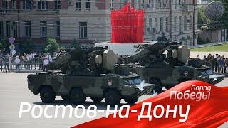 Ростов-на-Дону. Парад Победы 2021. Полное видео