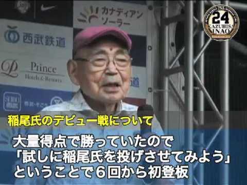 7/1 元番記者が稲尾和久氏を語る...