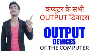 Types Of Output Devices In Hindi|Output Devices Of Computer|Output Devices Of Computer In Hindi