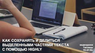 highly для Chrome: как выделять и сохранять важный текст на страницах в Интернете