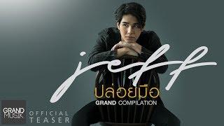 ปล่อยมือ : JEFF [Official Teaser]