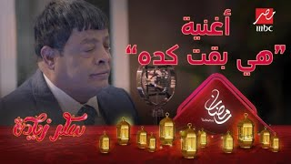 هي بقت كده ..أغنية عبد الباسط حمودة في  سكر زيادة