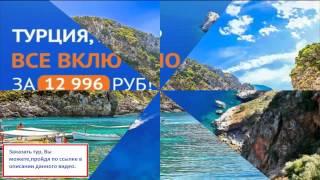 видео Туры и путевки в Хорватию из Москвы | Отдых в Хорватии с вылетом из Москвы