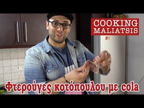 Cooking Maliatsis - 01 - Φτερούγες κοτόπουλου με cola