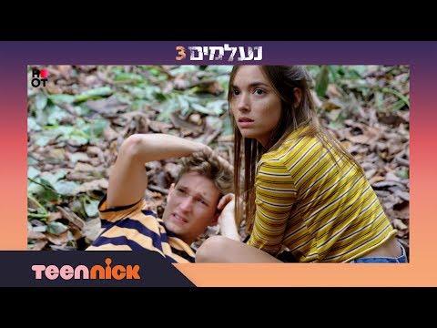 נעלמים 3: תמר ואלון מנסים להמלט | מתוך פרק 113 | טין ניק