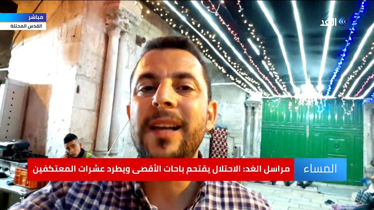 قناة الغد:شاهد.. الاحتلال يطرد عشرات المعتكفين من داخل الأقصى