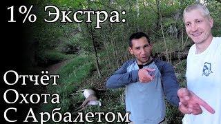 1% Экстра: Отчёт об успешной охоте на оленя с арбалетом