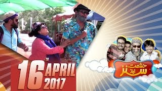 Hashmat Ki Picnic   Hashmat & Sons   SAMAA TV   16 April 2017