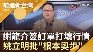 麻豆文旦簽約1斤才賣30元 謝龍介稱照顧農民卻是在\