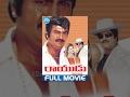 Rayudu Full Movie