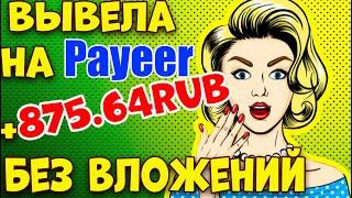 ЗАРАБОТАЛА 800 рублей ЗА ПРОСТЫЕ ЗАДАНИЯ | КАК ЗАРАБОТАТЬ НОВИЧКУ | ЗАРАБОТОК БЕЗ ВЛОЖЕНИЙ