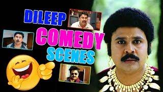 ദിലീപ് ചിരിപ്പിച്ച മലയാളം കോമഡി | Dileep Comedy Scenes | Latest comedy upload 2017