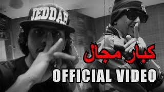 Official video | ام سي امين - كلاش | كبار مجال