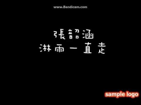 張韶涵-淋雨一直走【完整版歌詞】