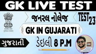 GK LIVE TEST in gujarati 28-5-18 | GK IN GUJARATI GPSC GSSSB TALATI CLERK