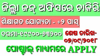 Job in District Judge,Boudh||Qualification-10th&+2Pass||Latest Job in Odisha 2018,Govt Job In Odisha